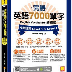 完勝英語7000單字終極版:中級進階 Level 3 & Level 4(隨掃即聽 QR Code單字mp3)