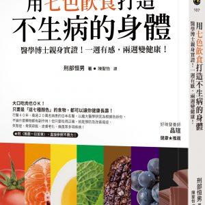 用七色飲食打造不生病的身體:醫學博士親身實證!一週有感,兩週變健康!