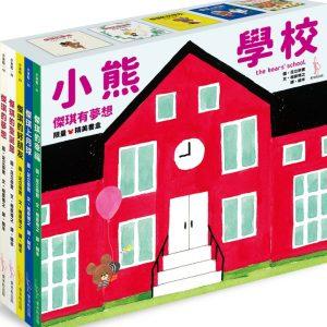 小熊學校【傑琪有夢想 限量精美書盒】