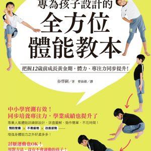 專為孩子設計的全方位體能教本:把握12歲前成長黃金期,體力、專注力同步提升!