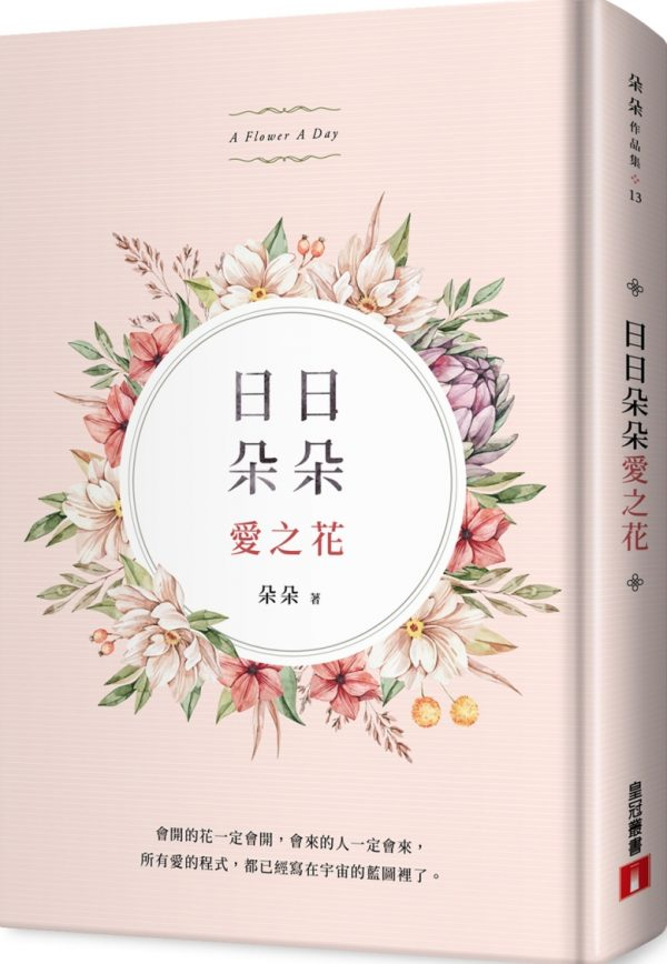 日日朵朵愛之花:全彩精裝,首刷限定朵朵親筆簽名書