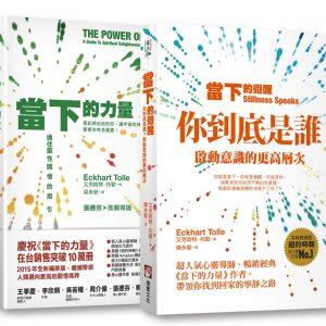 【當下的力量與覺醒全新紀念版套書】(二冊):《當下的力量(全新紀念版)》、《當下的覺醒(全新紀念版)》