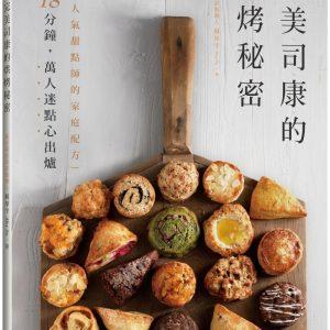 完美司康的烘烤秘密:來自人氣甜點師的家庭配方