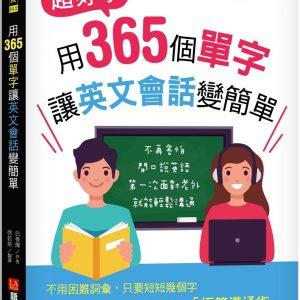 用365個單字讓英文會話變簡單:超好學!不再害怕開口說英語!第一次面對老外就能輕鬆溝通(附QR碼線上音檔)