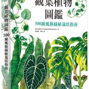 觀葉植物圖鑑:500種風格綠植栽培指南