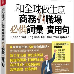 和全球做生意必備會議英語 商務職場必備詞彙+實用句【書+朗讀MP3】