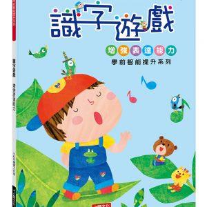 學前智能提升系列:識字遊戲(新版)