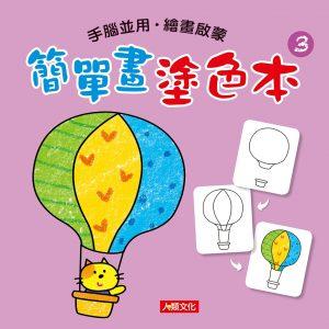 簡單畫塗色本(3)