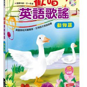 歡唱英語歌謠:動物篇(附CD)(QRcode有聲書)