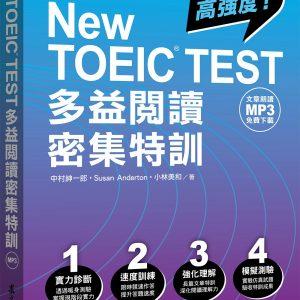 New TOEIC TEST多益閱讀密集特訓(文章朗讀MP3免費下載)