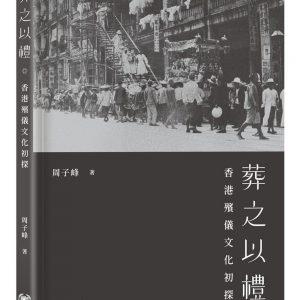 葬之以禮:香港殯儀文化初探