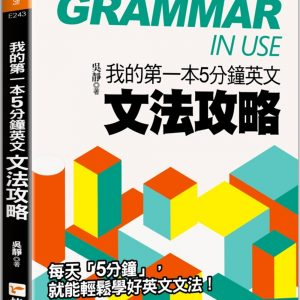 我的第一本5分鐘英文文法攻略