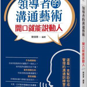 領導者的溝通藝術:開口就能說動人