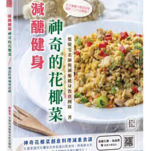 減醣健身:神奇的花椰菜