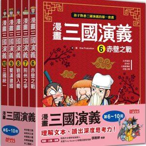 漫畫三國演義套書(第6~10冊)