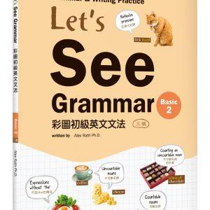 Let's See Grammar:彩圖初級英文文法【Basic 2】(三版)(菊8K+解答別冊)