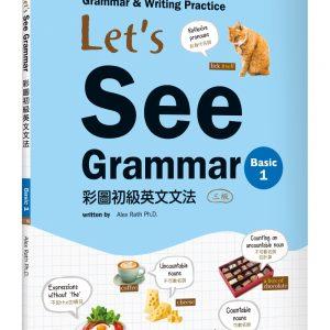 Let's See Grammar:彩圖初級英文文法【Basic 1】(三版)(菊8K+解答別冊)