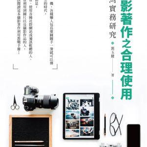 攝影著作之合理使用:臺灣實務研究