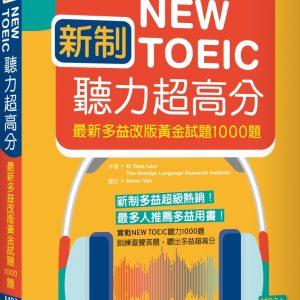新制New TOEIC聽力超高分:最新多益改版黃金試題1000題(16K+寂天雲隨身聽APP)