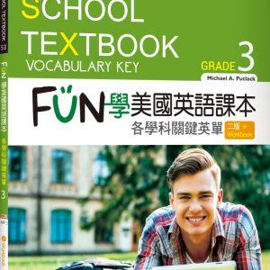 FUN學美國英語課本:各學科關鍵英單Grade 3【二版】(菊8K+ Workbook+寂天雲隨身聽APP)