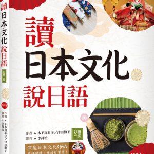 讀日本文化說日語【彩圖二版】(20K+寂天雲隨身聽APP)