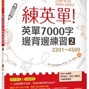 練英單 2:英單7000字邊背邊練習【2201~4500】 三版(16K+寂天雲隨身聽APP)