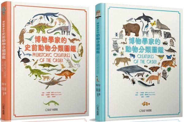 【動物圖鑑套書】《博物學家的史前動物分類圖鑑》+《博物學家的動物分類圖鑑》