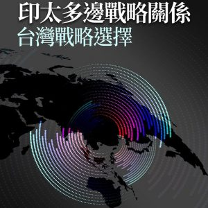 印太多邊戰略關係:台灣戰略選擇
