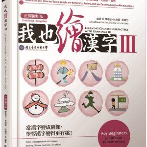 我也繪漢字3(正簡通用版)