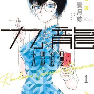 九龍大眾浪漫 1