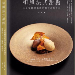 和風法式甜點:三星餐廳甜點師的盤式甜點設計