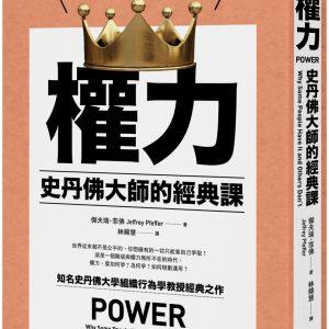 權力:史丹佛大師的經典課