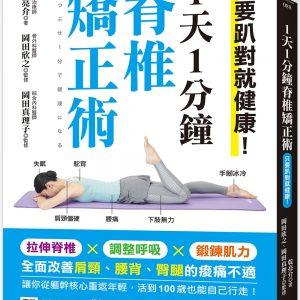 1天1分鐘脊椎矯正術:只要趴對就健康!拉伸脊椎╳調整呼吸╳鍛鍊肌力,全面改善肩頸、腰背、臀腿的痠痛不適