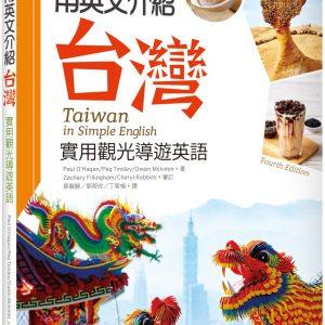 用英文介紹台灣:實用觀光導遊英語 【彩圖四版】(16K +解答別冊+寂天雲隨身聽APP)