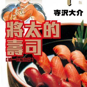 將太的壽司 愛藏版 1