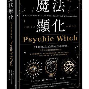 魔法顯化:93則成為巫師的自學指南