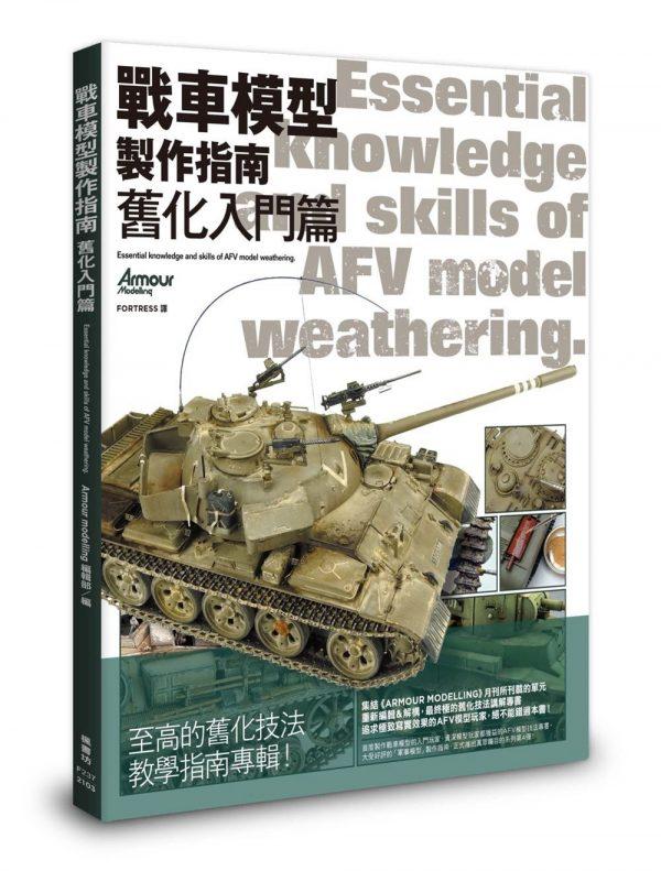 戰車模型製作指南 舊化入門篇