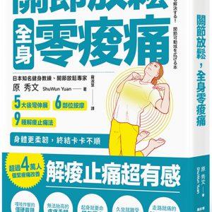 關節放鬆,全身零痠痛:5大後彎伸展、6部位按摩、9種解痠止痛法, 身體更柔韌,終結卡卡不順