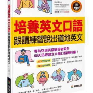 培養英文口語 跟讀練習說出道地英文
