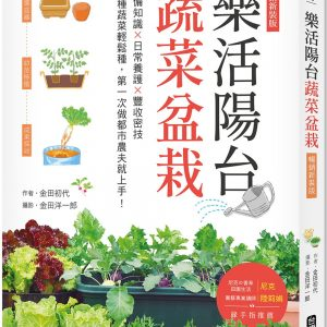 樂活陽台蔬菜盆栽【暢銷新裝版】:準備知識×日常養護×豐收密技,82種蔬菜輕鬆種,第一次做都市農夫就上手
