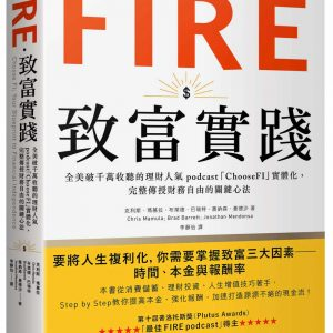 FIRE.致富實踐: 全美破千萬收聽的理財人氣podcast「ChooseFI」實體化,完整傳授財務自由的關鍵心法