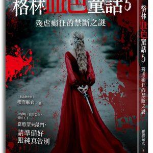 格林血色童話5:殘虐癲狂的禁斷之謎