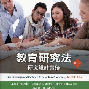 教育研究法:研究設計實務(第三版)