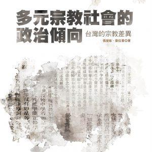 多元宗教社會的政治傾向:台灣的宗教差異