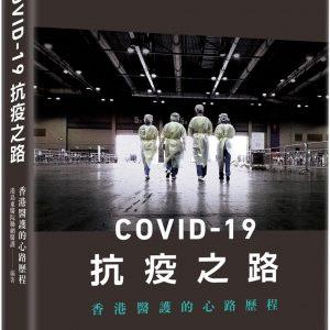 COVID-19抗疫之路:香港醫護的心路歷程