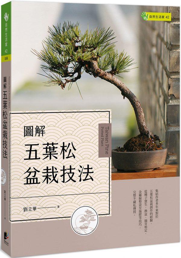 圖解五葉松盆栽技法
