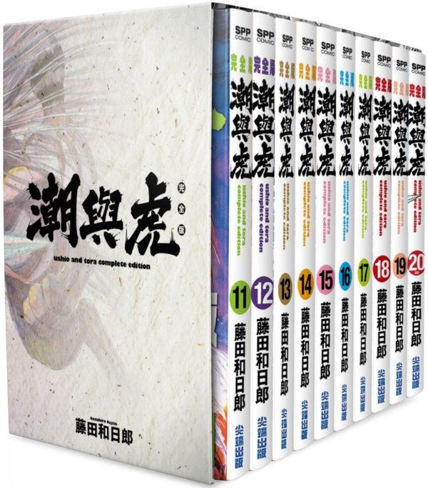 潮與虎完全版 盒裝套書(11~20冊)完