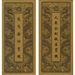 大乘金剛般若寶懺、慈悲藥師寶懺(中折本.注音)2版1刷