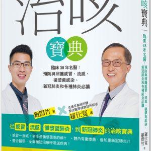 治咳寶典:臨床38年名醫:預防與照護感冒、流感、黴漿菌感染、新冠肺炎和各種肺炎必讀