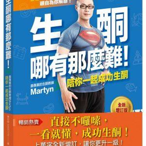 生酮哪有那麼難!:最專業的生酮教練Martyn陪你一起成功生酮(全新增訂版)